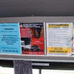Эффективная реклама на маршрутках